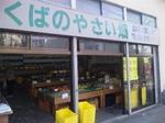 つくばの野菜_145212.jpg