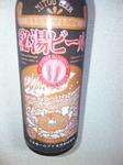 秘湯ビール16.jpg