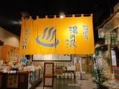 湯ノ沢暖簾.jpg