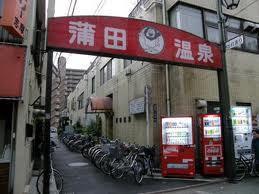 蒲田温泉入り口.jpg