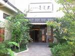 IMG_0584喜楽里入口.jpg