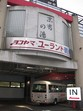 IMG_0904末吉の湯入口.jpg